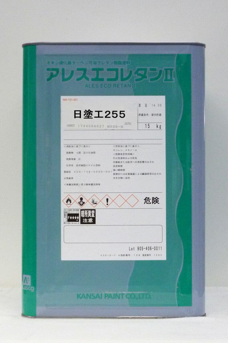 【送料無料】アレスエコレタン2 S23-255 15Kg/缶 関西ペイント ペンキ 業務用 壁 鉄部 木部 鉛・クロムフリー 防カビ 防藻 耐候性 低汚染
