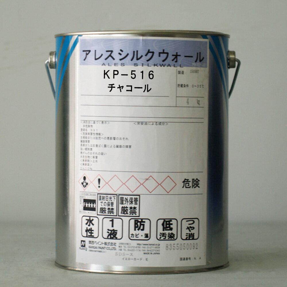 アレスシルクウォール(KP-516 チャコール) 4Kg/缶 関西ペイント ペンキ 業務用 高耐候 外装 外壁 艶消し 防カビ 防藻