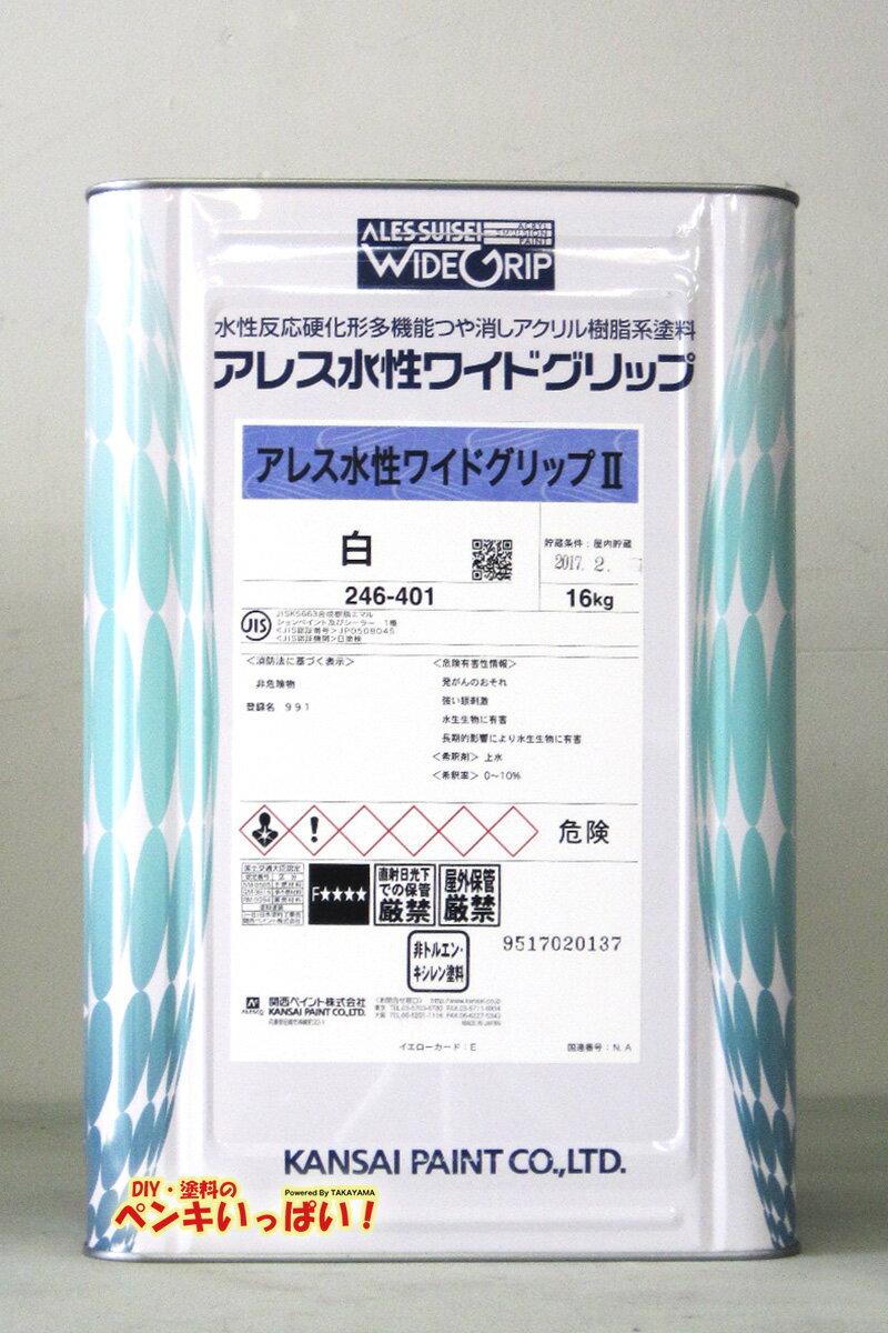 アレス水性ワイドグリップ2 白 16Kg/缶 関西ペイント ペンキ 業務用 低VOC 鉛・クロムフリー 防カビ ヤニ止め 抗菌 クロス 水性ケンエース同等
