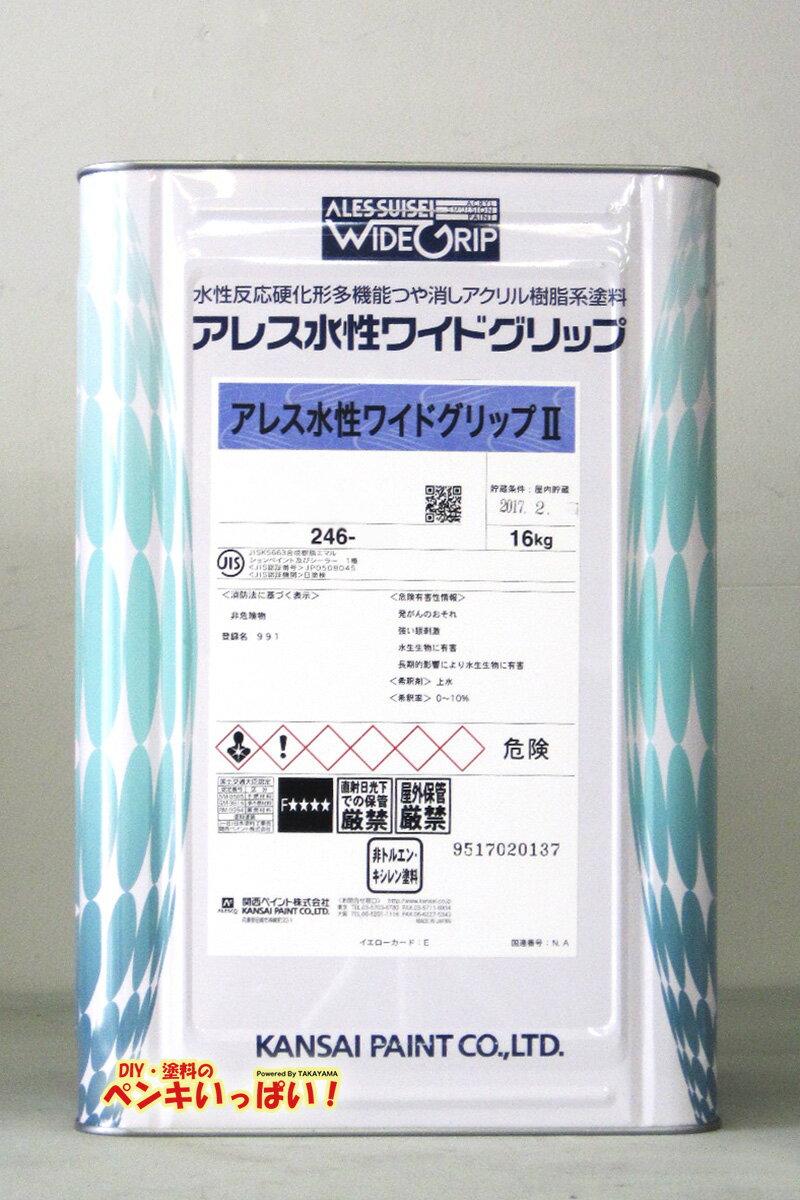 アレス水性ワイドグリップ2 特注色 淡彩色 16Kg/缶 【ご希望の色に調色します。色目により割高になります】 関西ペイント ペンキ 業務用 低VOC 鉛・クロムフリー 防カビ ヤニ止め 抗菌 クロス 水性ケンエース同等