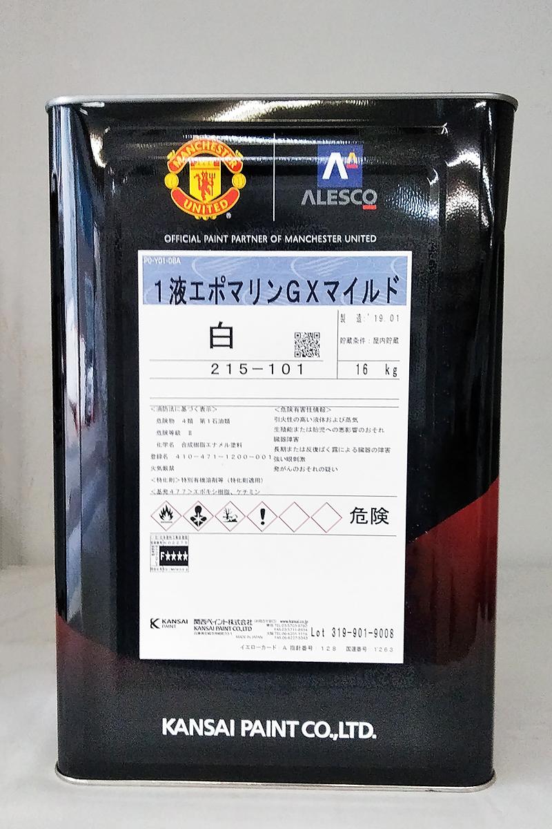 【送料無料】1液エポマリンGXマイルド 白 16Kg/缶 関西ペイント ペンキ さび止め 亜鉛メッキ JIS-K-5551 JPMS-28