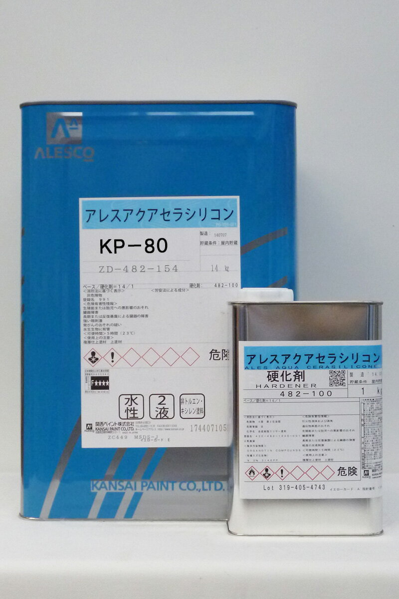 【送料無料】【注ぎ口(ベロ付)】【49%OFF】アクアセラシリコン KP-80 15Kg/セット 関西ペイント ペンキ 外壁 外装 防カビ 防藻 2液 JIS-A-6909