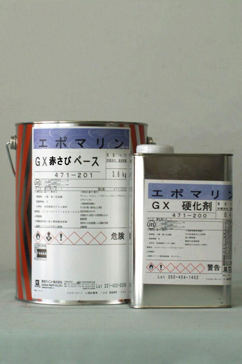 【送料無料】エポマリンGX 赤さび 4Kg/セット 関西ペイント ペンキ 業務用 塗装 亜鉛メッキ ステンレス アルミニウム JIS-K-5551