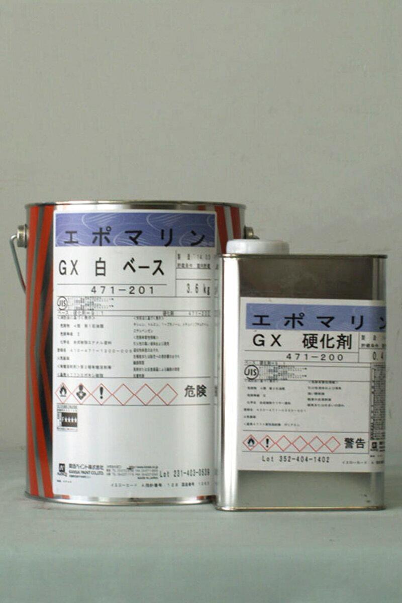 【送料無料】エポマリンGX 白 4Kg/セット 関西ペイント ペンキ DIY 塗装 亜鉛メッキ ステンレス アルミニウム JIS-K-5551