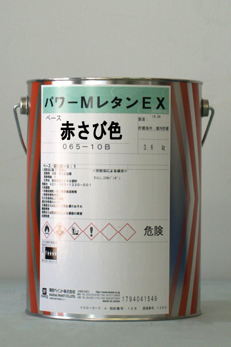 パワーMレタンEX 赤さび 3.6Kg/缶 関西ペイント ペンキ 業務用 塗装 2液型 原色 工期短縮 鉄扉 手すり 一般鉄部 作業性良好 日曜大工