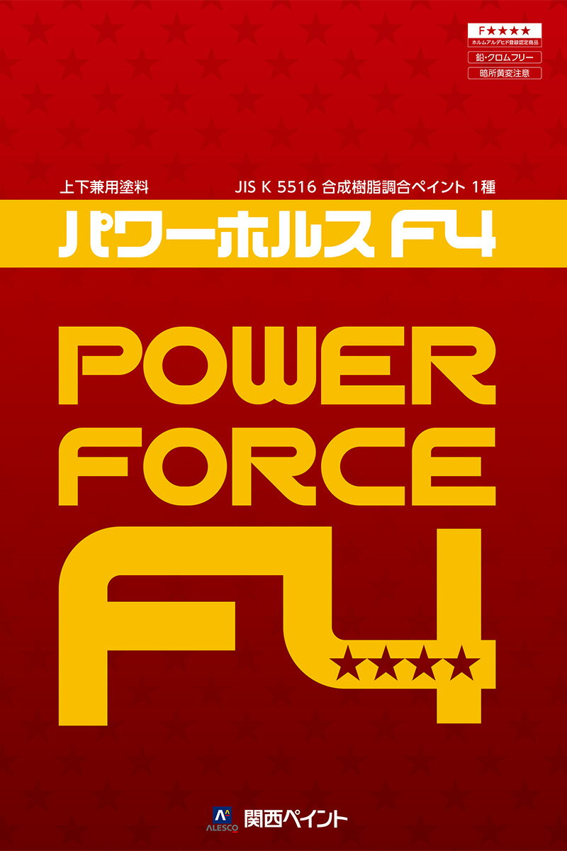 パワーホルスF4 特注色 淡彩色 15Kg/缶 【ご希望の色に調色します】 関西ペイント ペンキ 業務用 塗装 鉄部 木部 内外部 JIS-K-5516