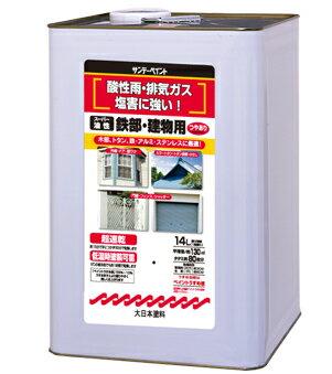 【送料無料】スーパー油性鉄部・建物用塗料 標準色3色 14L/缶