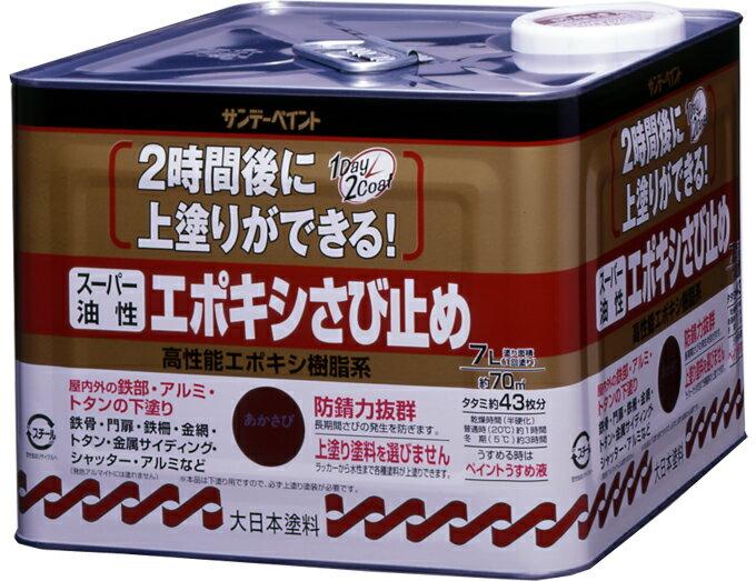 【送料無料】スーパー油性エポキシさび止め ライトグレー 7L/缶