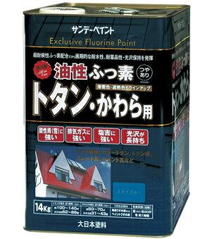 【送料無料】油性ふっ素トタン・かわら用塗料 標準色10色 14Kg/缶