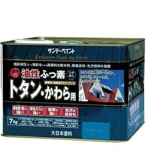 【送料無料】油性ふっ素トタン・かわら用塗料 標準色10色 7Kg/缶