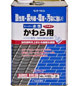 【送料無料】スーパー水性かわら用 標準色2色 14L/缶
