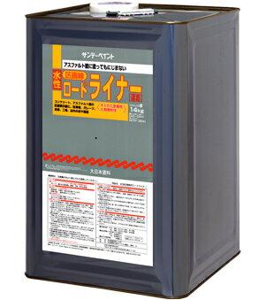 【送料無料】水性ロードライナー 白 14Kg/缶