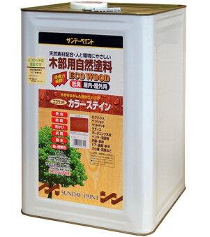 天然素材を生かしたやさしい自然塗料 【送料無料】エコウッドカラーステイン 標準色5色 14L/缶