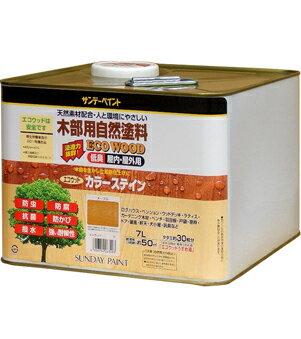 【送料無料】エコウッドカラーステイン 標準色5色 7L/缶