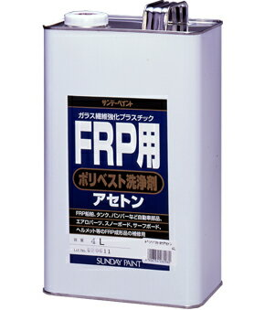 FRP用ポリベスト洗浄剤 4L/缶 (アセトン)