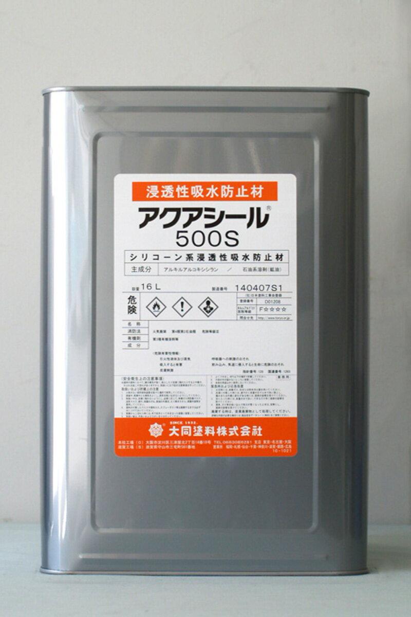 【送料無料】【注ぎ口(ベロ付)】アクアシール500S 16L/缶 大同塗料 吸水防止 浸透性 タイル 石材 目地部 劣化 凍害 汚れ 白華 エフロ