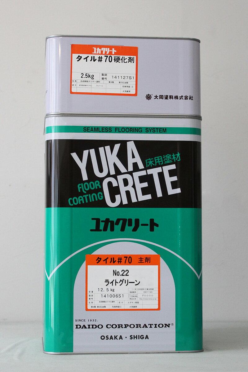 【送料無料】ユカクリートタイル#70 No.22 ライトグリーン 15Kg/セット 大同塗料 床 床用 厚膜 エポキシ樹脂