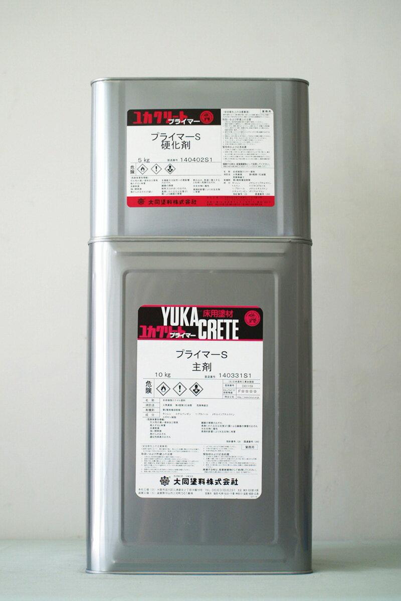 【送料無料】【注ぎ口(ベロ付)】ユカクリートプライマーS 15Kg/セット 大同塗料 塗床 溶剤 2液 エポキシ樹脂 下塗り 速乾性 密着性