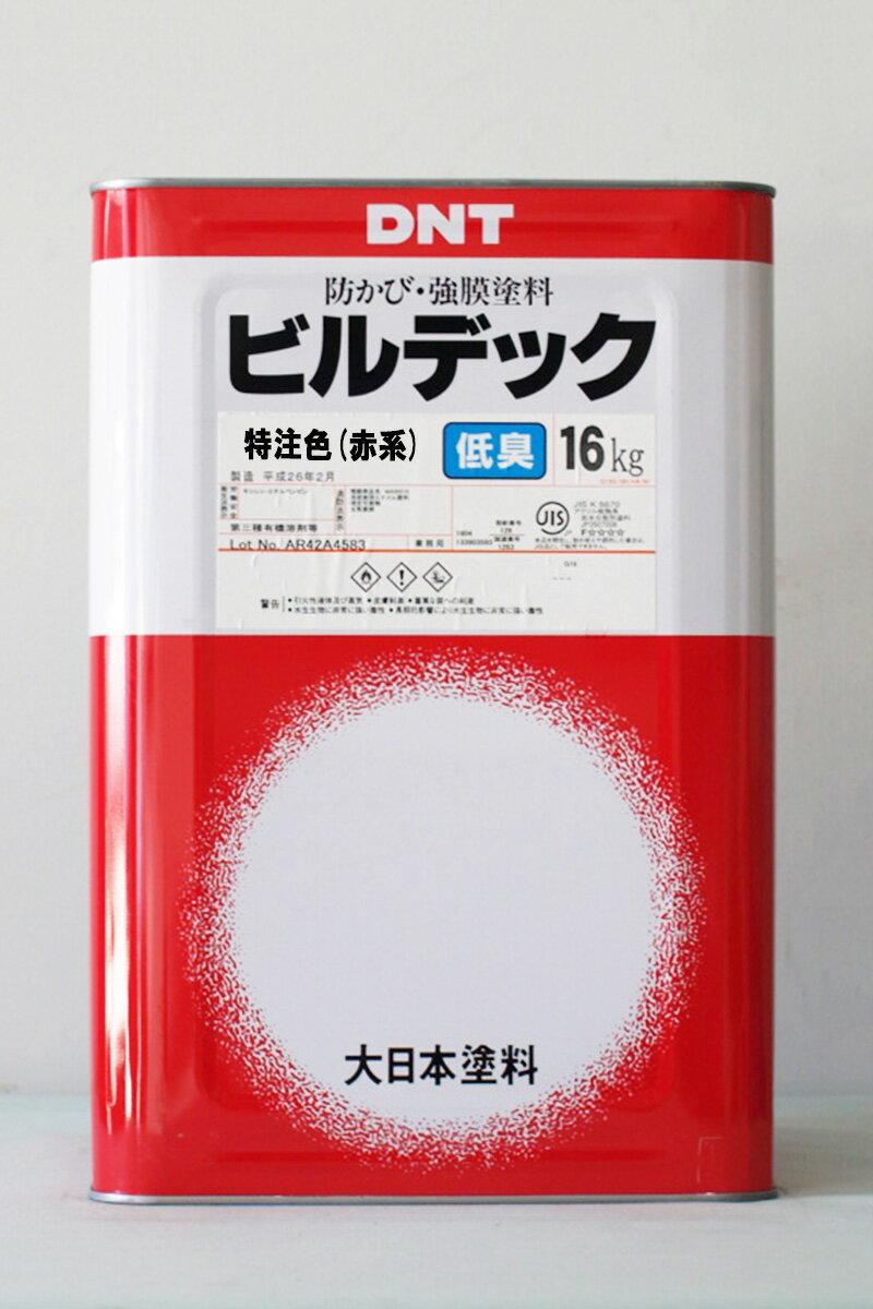 弱溶剤 特注色 外壁 JIS-K-5670 【送料無料】ビルデック ペンキ 16Kg/缶 内壁 艶消 防かび性 ヤニ 【ご希望の色に調色します。】 シミ止め 大日本塗料 赤系