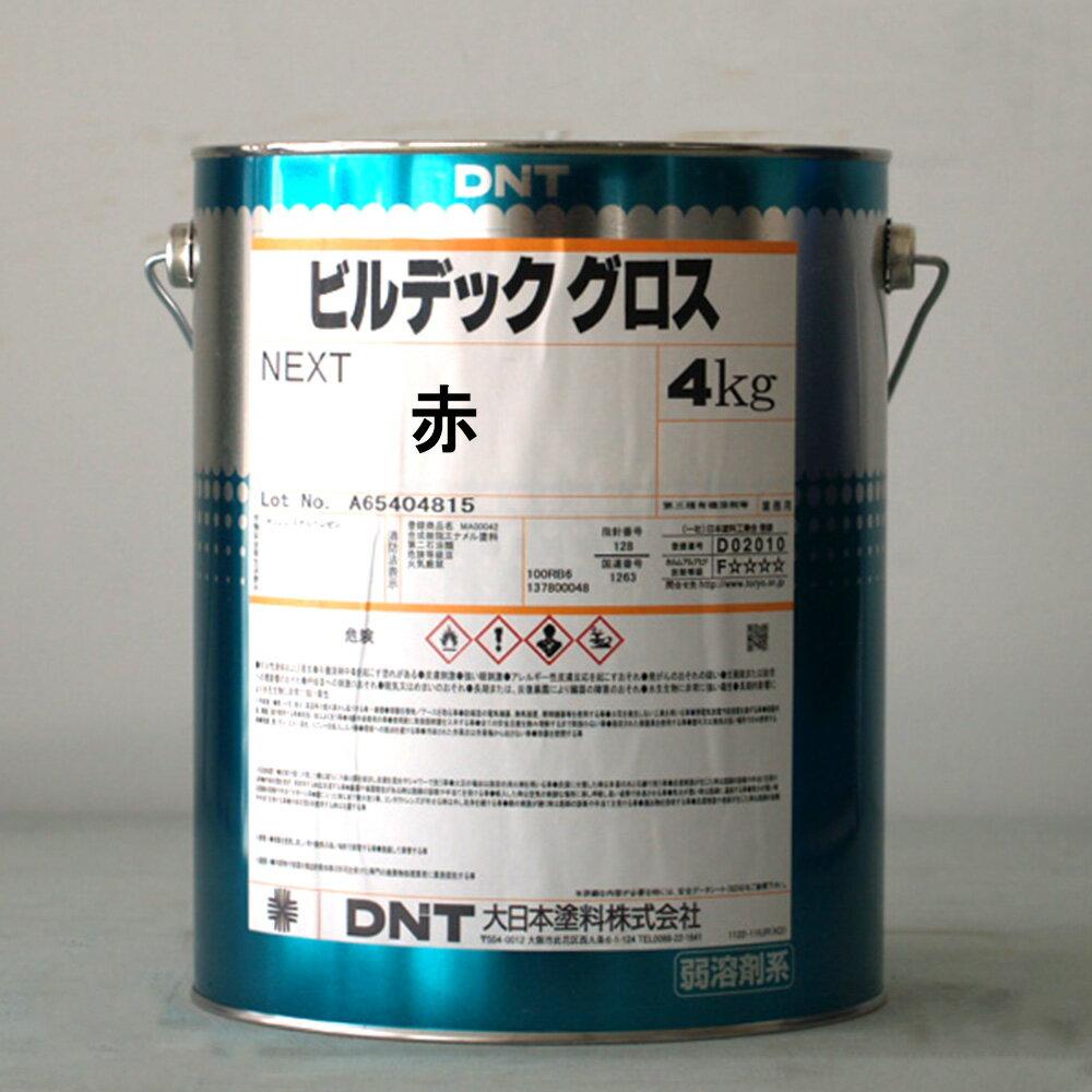 ビルデックグロス 艶有 赤 4Kg/缶 大日本塗料 ペンキ 防かび性 JIS-K-5670 原色 内壁 外壁 弱溶剤 ヤニ シミ止め