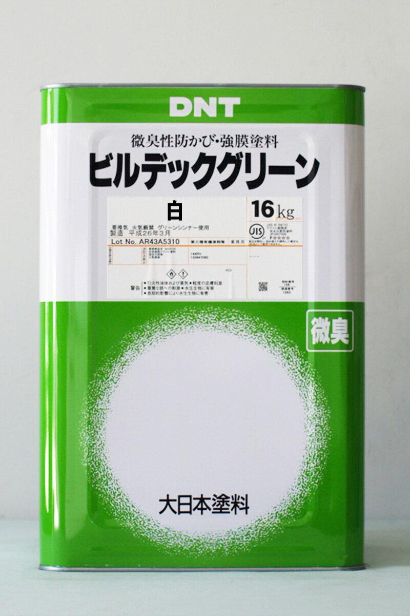 【送料無料】【注ぎ口(ベロ付)】ビルデックグリーン 白 16Kg/缶 大日本塗料 ペンキ 防かび性 JIS-K-5670 艶消 内壁 外壁 弱溶剤 ヤニ シミ止め
