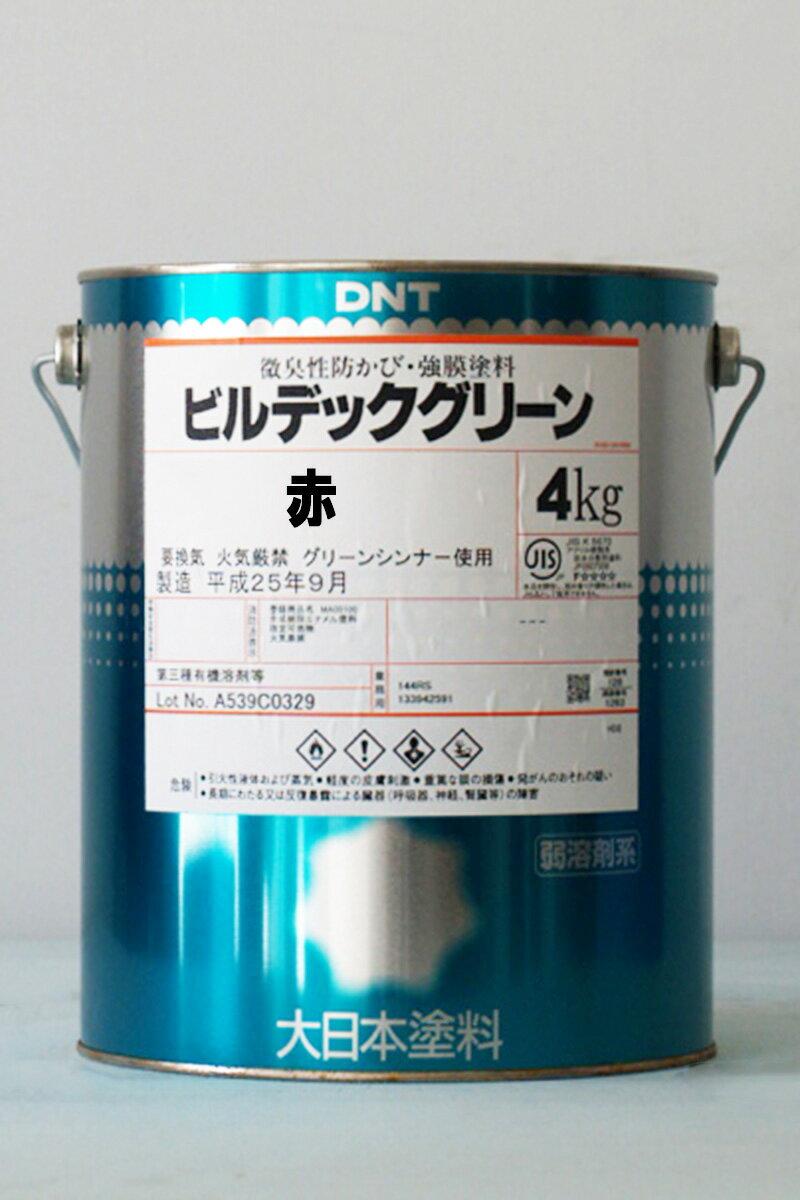 ビルデックグリーン 赤 4Kg/缶 大日本塗料 ペンキ 防かび性 JIS-K-5670 原色 艶消 内壁 外壁 弱溶剤 ヤニ シミ止め