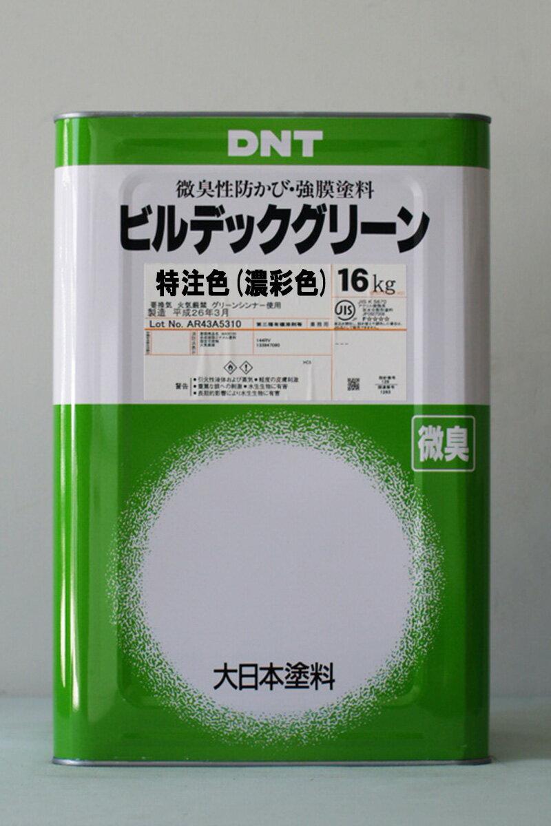 【送料無料】ビルデックグリーン 特注色 濃彩色 16Kg/缶 【ご希望の色に調色します。】 大日本塗料 ペンキ 防かび性 JIS-K-5670 内壁 外壁 弱溶剤 ヤニ シミ止め