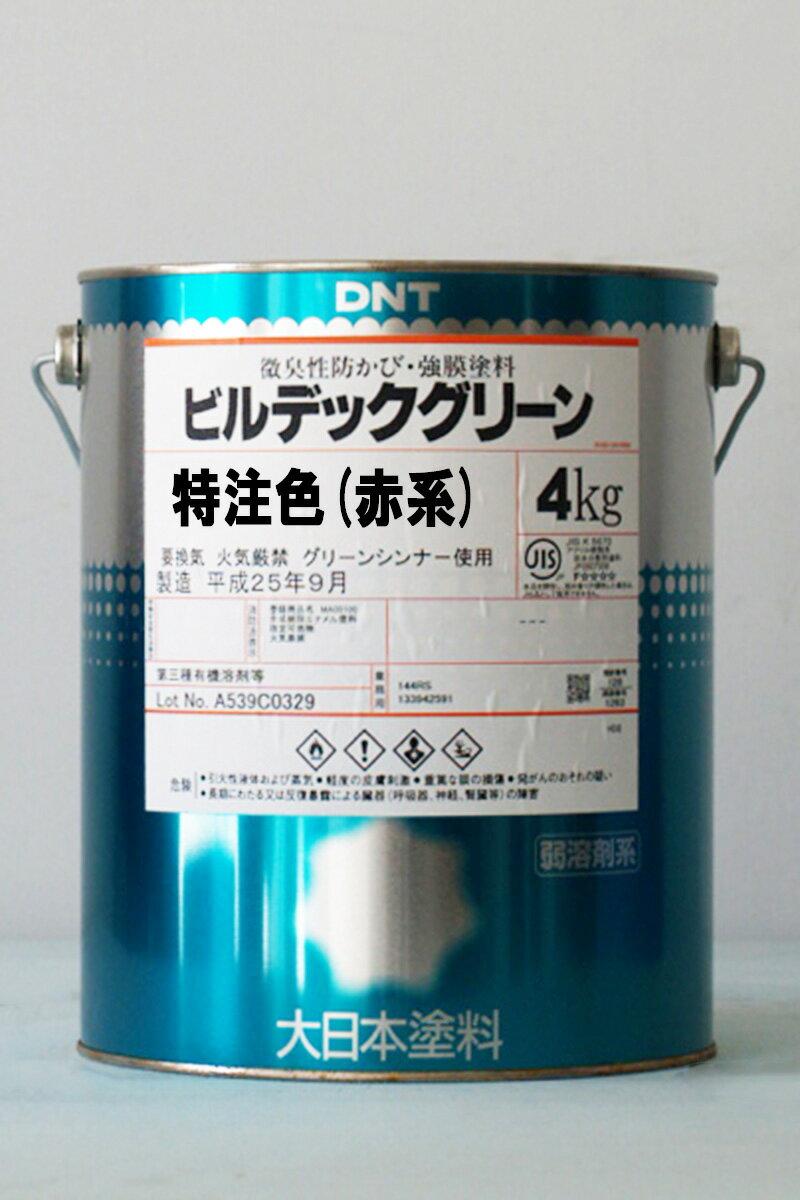 【送料無料】ビルデックグリーン 特注色 赤系 4Kg/缶 【ご希望の色に調色します。】 大日本塗料 ペンキ 防かび性 JIS-K-5670 内壁 外壁 弱溶剤 ヤニ シミ止め