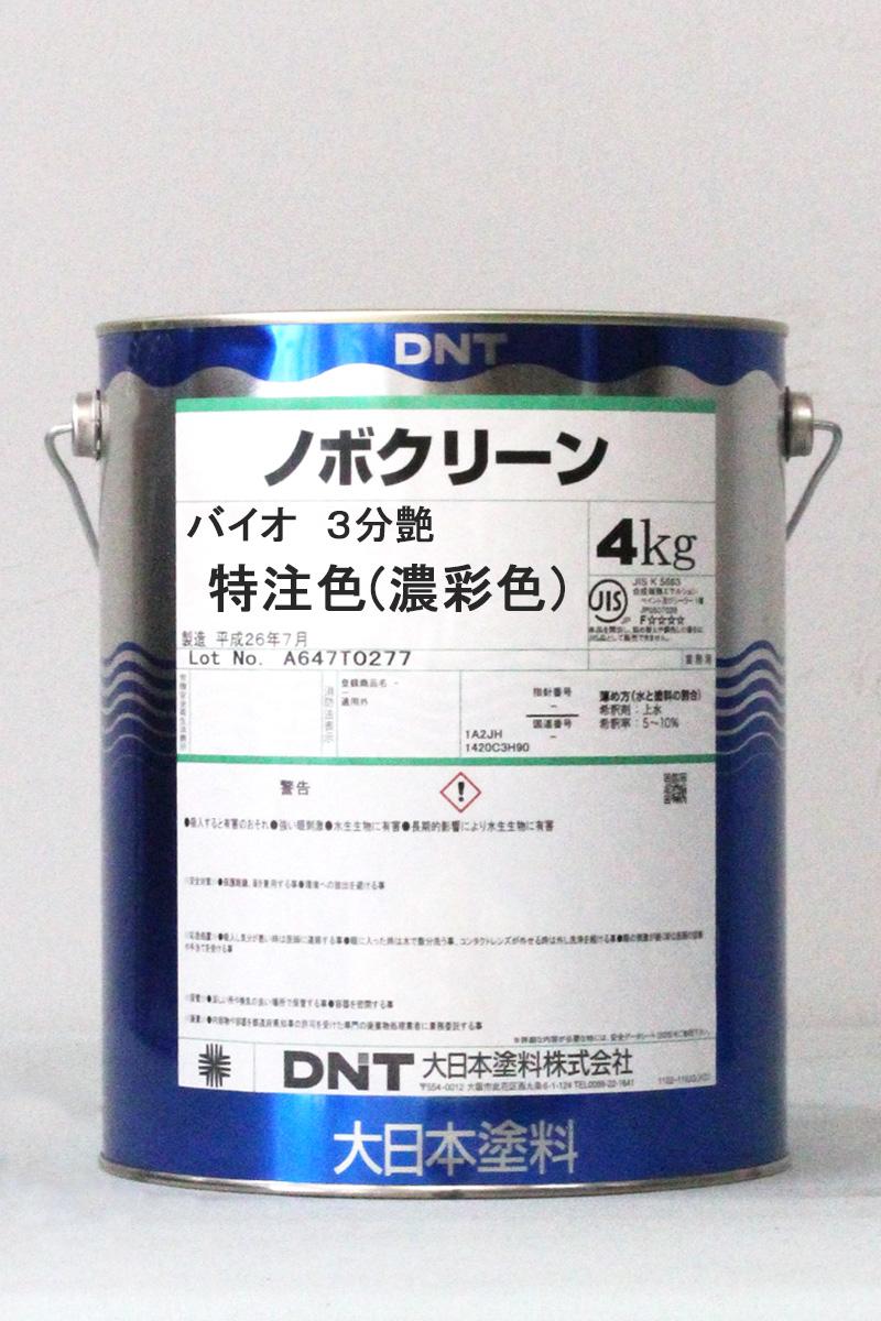 ノボクリーンバイオ 3分艶 濃彩色 4Kg/缶 【ご希望の色に調色します。】 大日本塗料 ペンキ DIY 塗装 内部 汚れ 拭き取り ホルムアルデヒド 防カビ 抗菌性 シックハウス 有機溶剤ゼロ 木部 鉄部 クロス 低臭