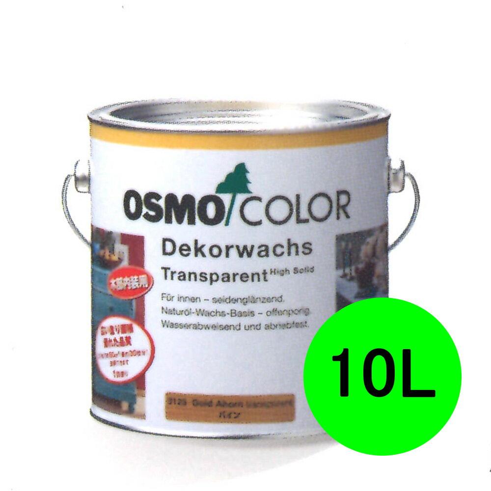 【送料無料】オスモカラー #3101 ノーマルクリアー 3分つや有 10L ペンキ DIY 塗装 内部 自然塗料