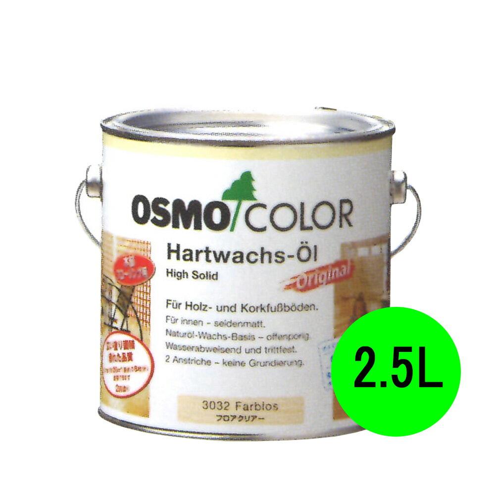 【送料無料】オスモカラー #3032 フロアークリアー 3分つや有 2.5L ペンキ DIY 塗装 内部 木床 自然塗料