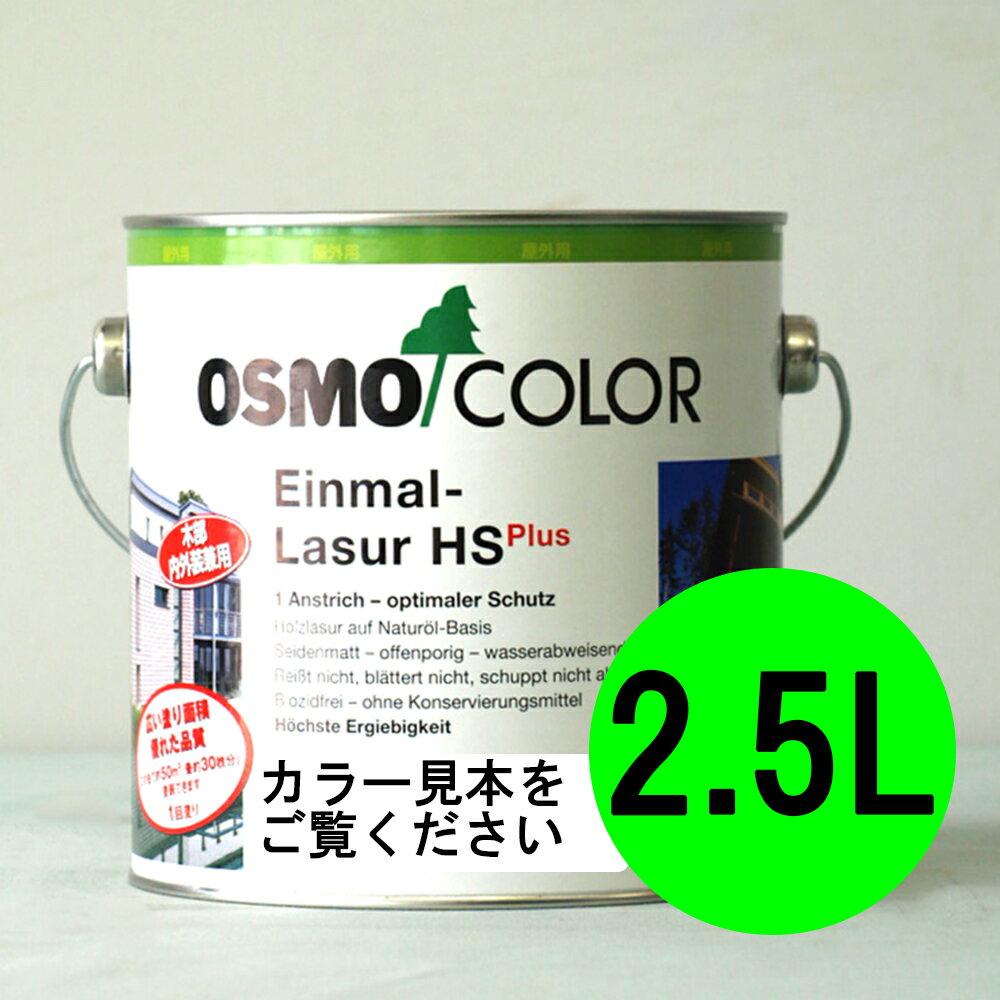 屋外 屋内 木部用 主剤成分が多いため 1回 ワンコート 塗で仕上がります 送料無料 オスモカラー ワンコートオンリー 屋内外部 DIY 自然塗料 人気の製品 全13色 塗装 25%OFF ウッドデッキ ペンキ 2.5L 標準色