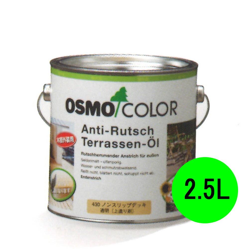 【送料無料】オスモカラー #430 ノンスリップデッキ 外装用上塗り剤 2.5L ペンキ DIY 塗装 屋外 ウッドデッキ 滑り止め 自然塗料