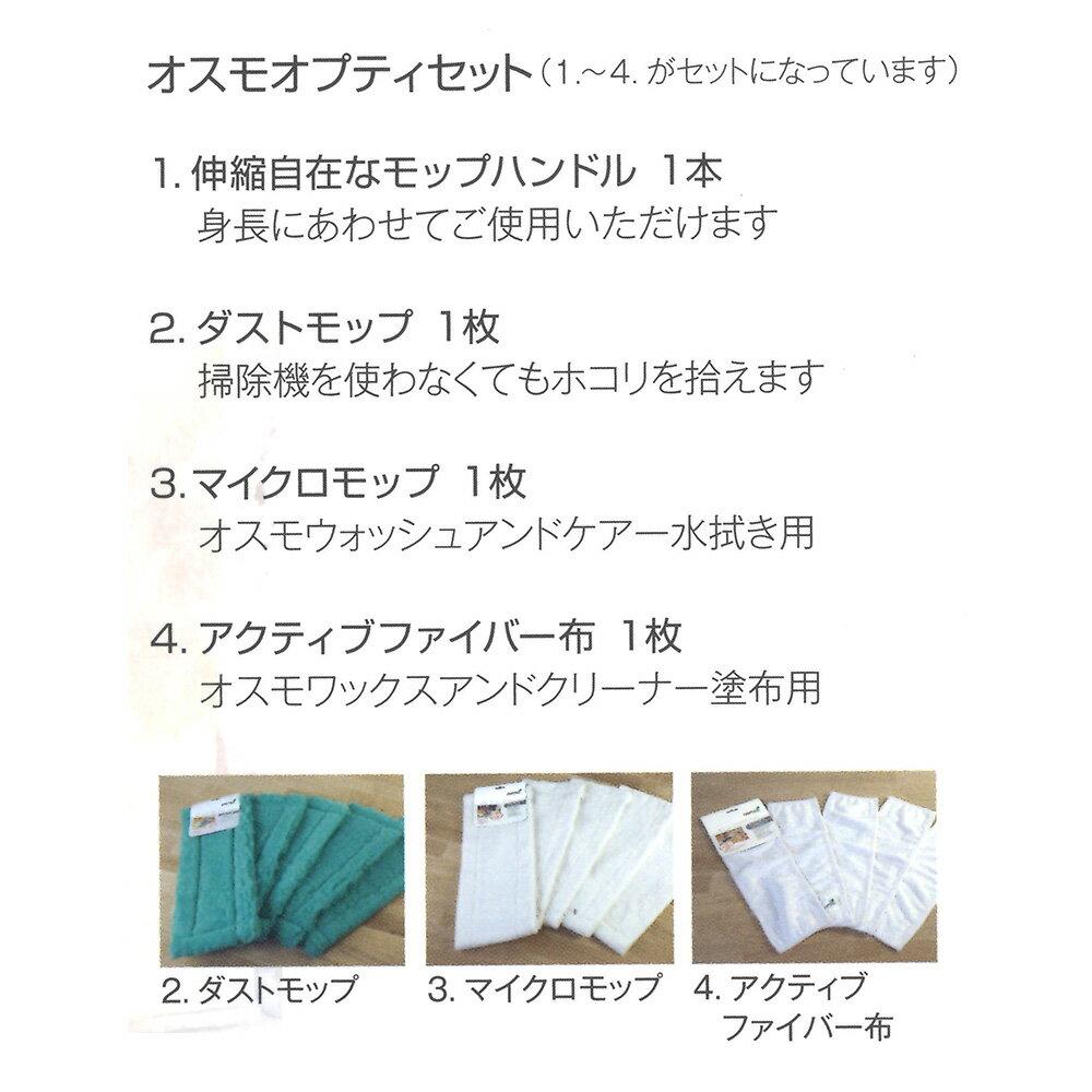 【送料無料】オスモオプティセット 塗装 副資材 ペンキ塗り