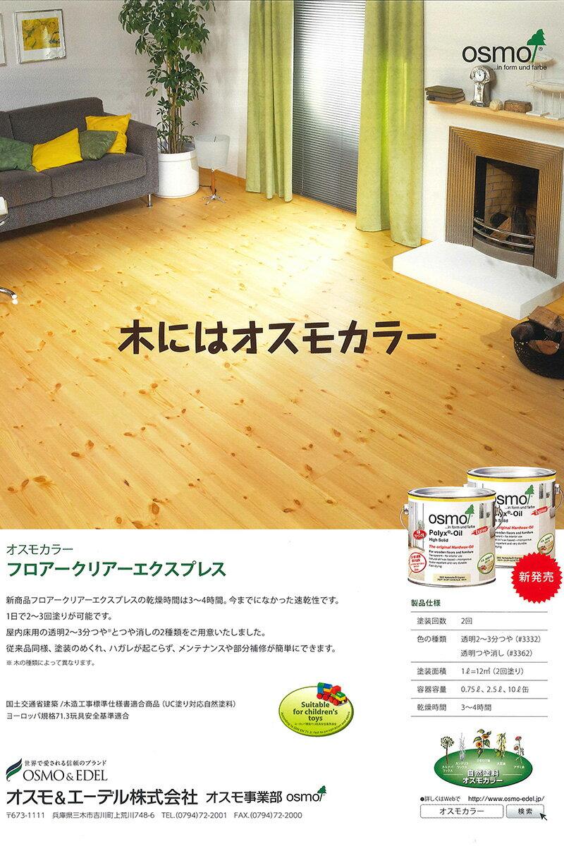 【送料無料】オスモカラー #3332 フロアークリヤーエクスプレス 透明 2~3分つや有 10L ペンキ DIY 塗装 屋内フローリング 自然塗料