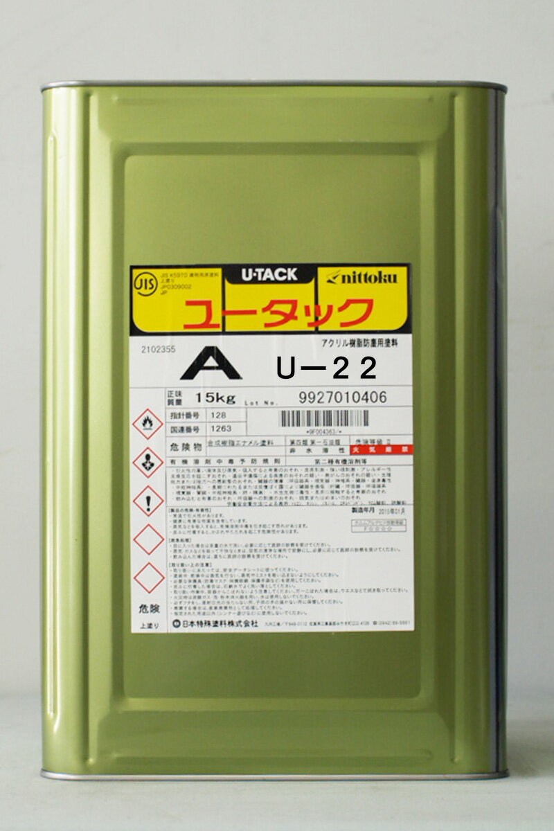 【送料無料】【注ぎ口(ベロ付)】ユータックA U-22 15Kg/缶 日本特殊塗料 塗床 1液 艶有 溶剤 薄膜