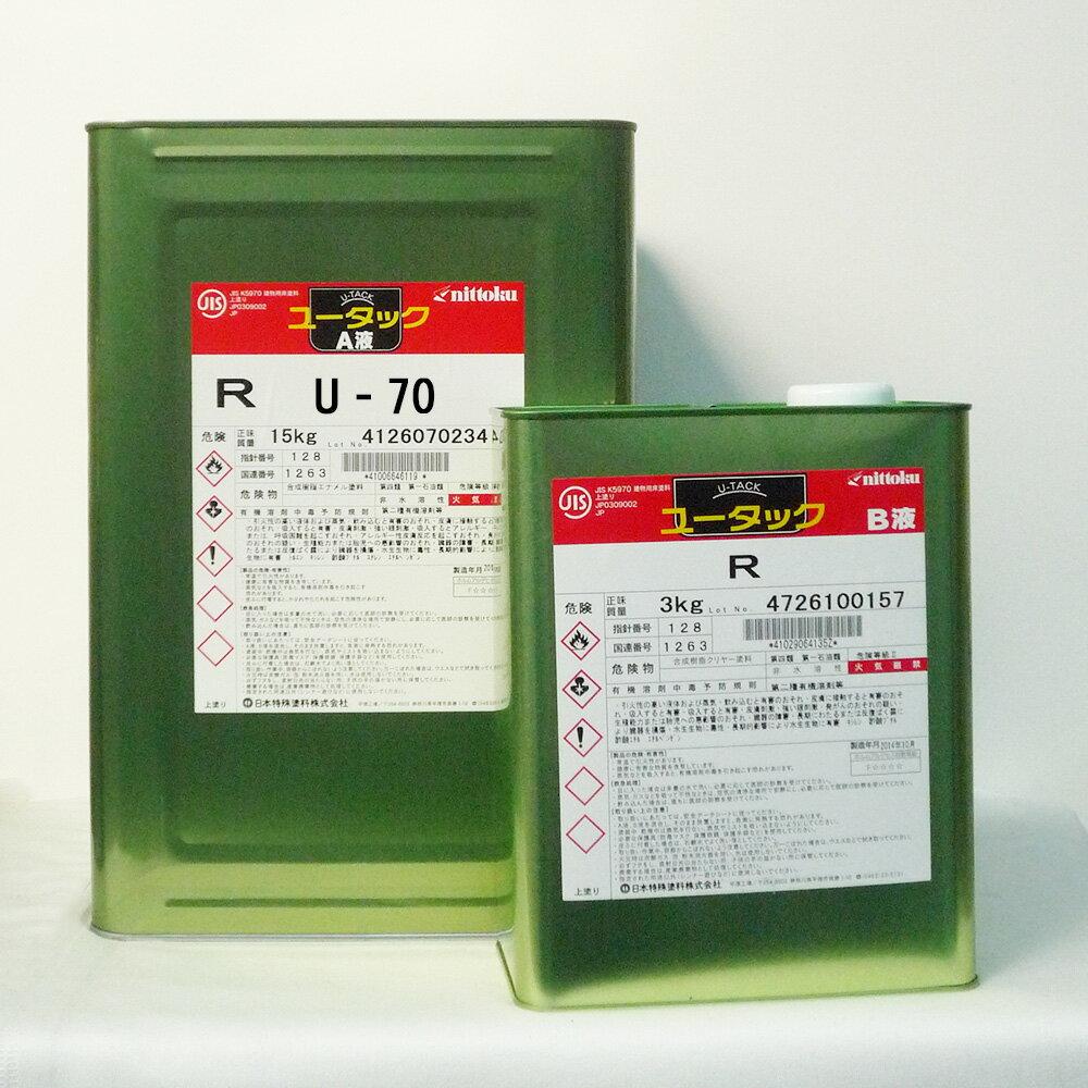 【送料無料】【注ぎ口(ベロ付)】ユータックR U-70 18Kg/セット 日本特殊塗料 塗床 2液 薄膜 耐候性 耐薬品性 耐油性 防塵