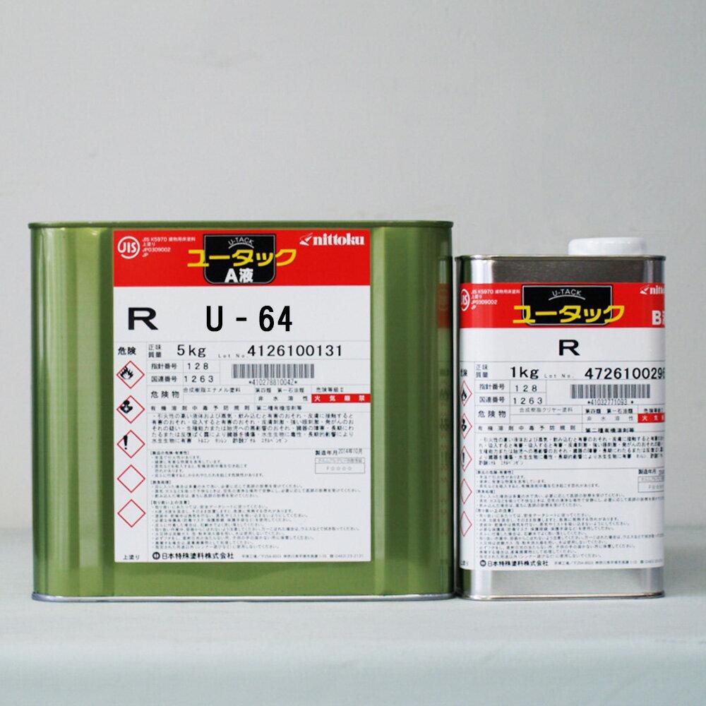 【送料無料】【注ぎ口(ベロ付)】ユータックR U-64 6Kg/セット 日本特殊塗料 塗床 2液 薄膜 耐候性 耐薬品性 耐油性 防塵
