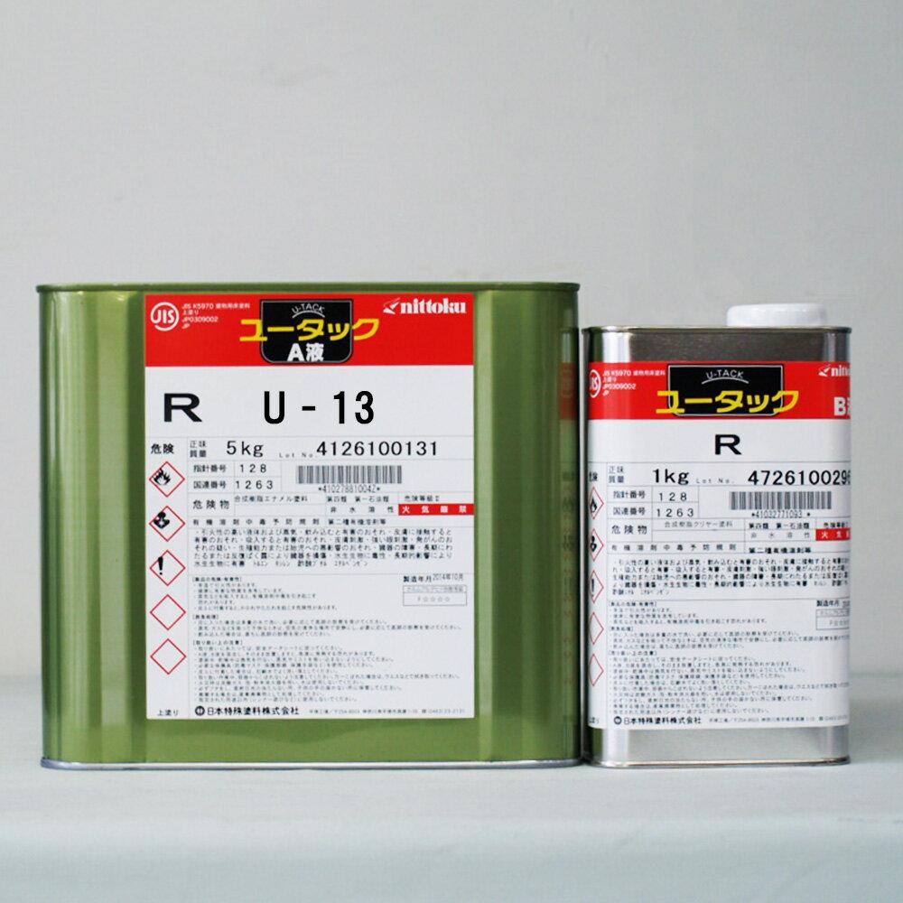 【送料無料】【注ぎ口(ベロ付)】ユータックR U-13 6Kg/セット 日本特殊塗料 塗床 2液 薄膜 耐候性 耐薬品性 耐油性 防塵