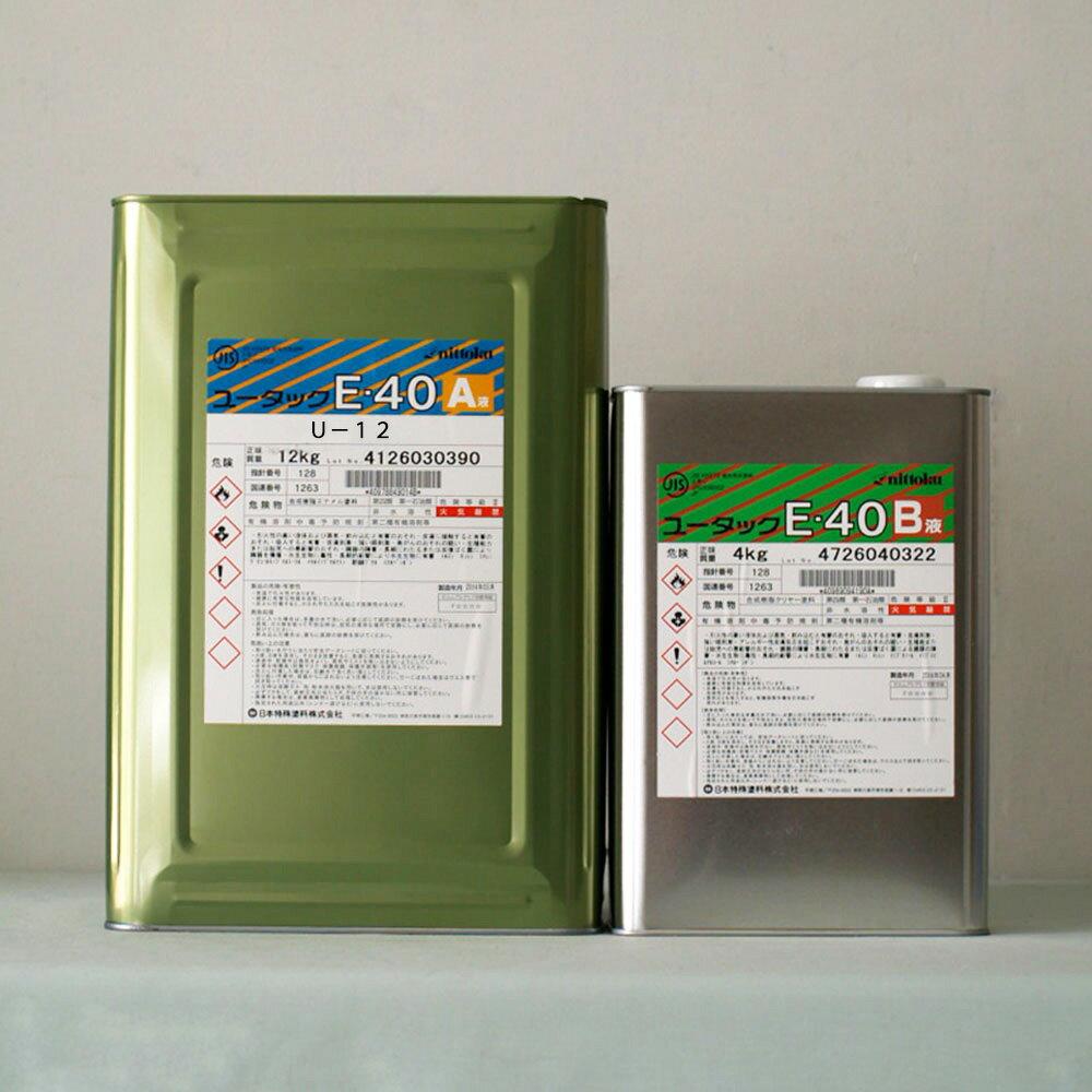 【送料無料】【注ぎ口(ベロ付)】ユータックE-40 U-12 16Kg/セット 日本特殊塗料 塗床 2液 薄膜 耐候性 耐薬品性 防塵