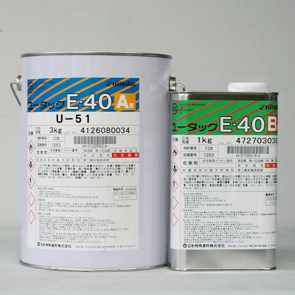 【注ぎ口(ベロ付)】ユータックE-40 U-51 4Kg/セット 日本特殊塗料 塗床 2液 薄膜 耐候性 耐薬品性 防塵