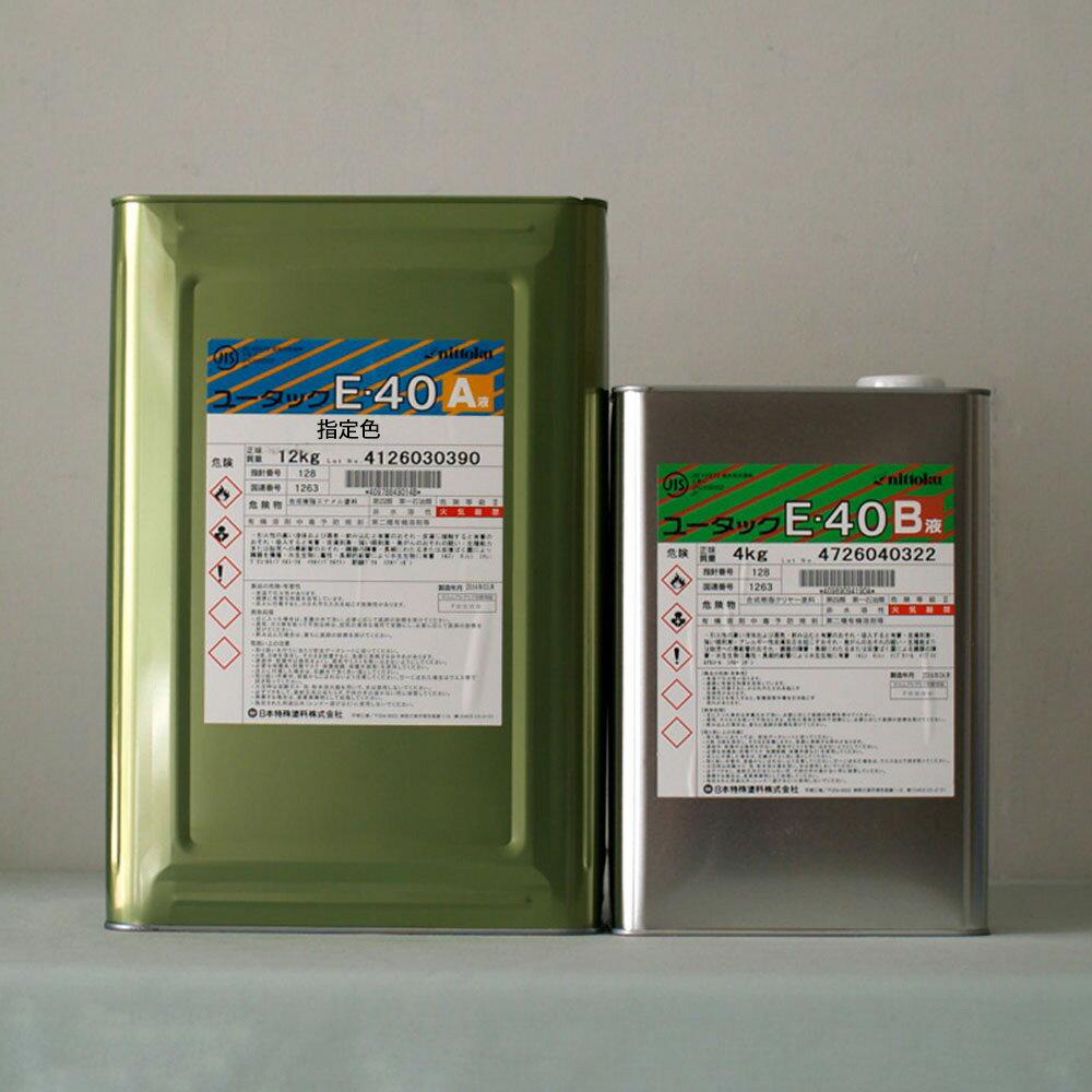 【送料無料】【注ぎ口(ベロ付)】ユータックE-40 指定色 16Kg/セット 【ご希望の色に調色します。色目により割高になります】 日本特殊塗料 塗床 2液 薄膜 耐候性 耐薬品性 防塵