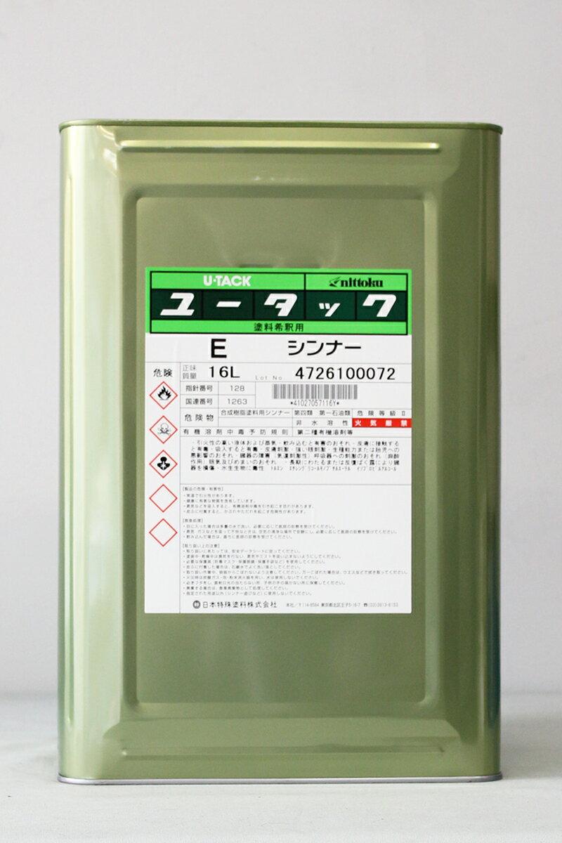 【注ぎ口(ベロ付)】ユータックEシンナー 16L/缶 日本特殊塗料 塗床 希釈剤