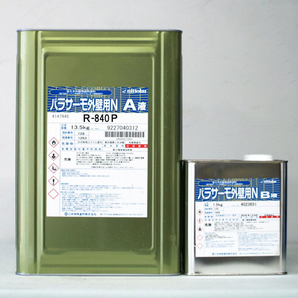 【送料無料】【注ぎ口(ベロ付)】パラサーモ 外壁用N R-840P 15Kg/セット 日本特殊塗料 遮熱 外壁 ペンキ 塗装 弱溶剤 2液 高耐久性 環境対応型