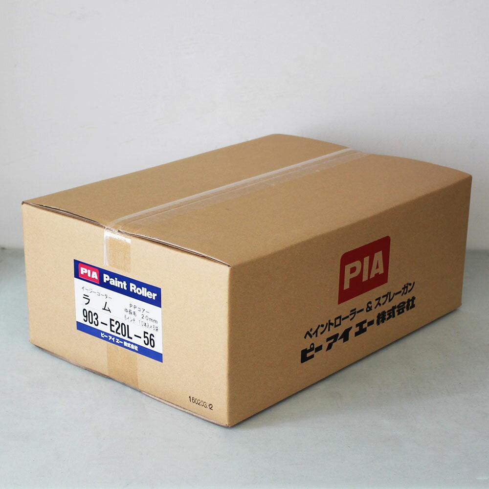 PIA スモールローラー ラム 6インチ 20ミリ 50本入り/箱 ピーアイエー 塗装 副資材 ペイントローラー ペンキ塗り