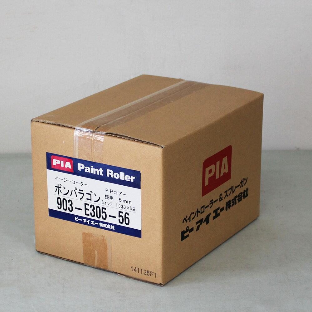 スモールローラー ボンパラゴン 6インチ 5ミリ 50本入り/箱 ピーアイエー 塗装 副資材 ペイントローラー ペンキ塗り