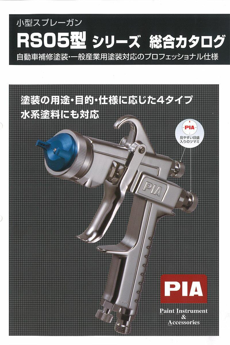 PIAスプレーガン レギュラータイプ 907-05GT-13【重力式】 ピーアイエー チューリップ
