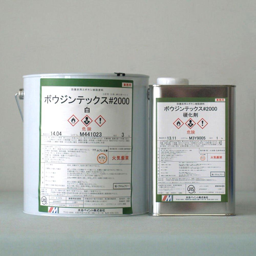 【注ぎ口(ベロ付)】ボウジンテックス2000 白 4Kg/セット 水谷ペイント 塗床 業務用 塗装 作業性 耐摩耗性 抗菌性
