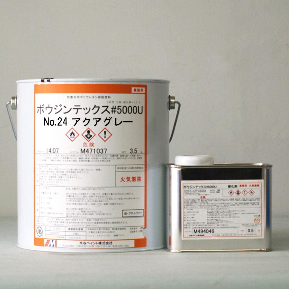 【注ぎ口(ベロ付)】ボウジンテックス5000U No.25 ブルーグレー 4Kg/セット 水谷ペイント 塗床 業務用 塗装 作業性 耐摩耗性 耐油性 耐候性 速乾タイプ