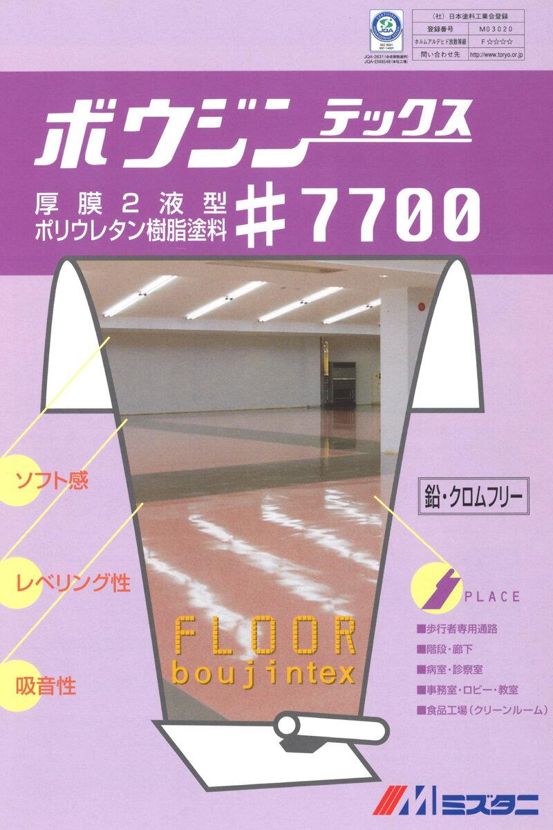【送料無料】【注ぎ口(ベロ付)】ボウジンテックス7700 No.32 グレー 20Kg/セット 水谷ペイント